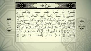 القرآن الكريم - الجزء السادس عشر - بصوت القارئ ميثم التمار - QURAN JUZ 16