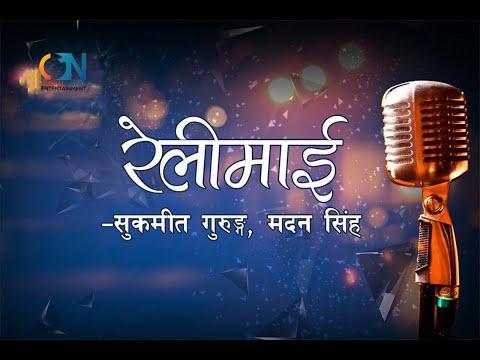 Relimai Relimai by Sukmit Gurung & Madan Singh   Karaoke