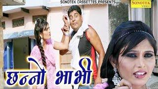 छन्नो  भाभी  Channo Bhabhi  ||  Sikha Raghav   ॥ New Funny Dehati Comedy