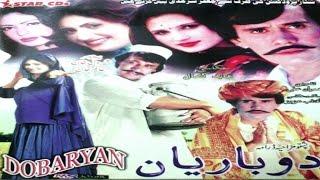 Pashto Mazahiya Drama,DOBARYAN - Umar Gul,Pushto Comedy Telefilm