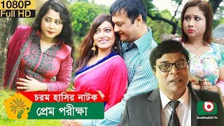 ঈদ নাটক - প্রেম পরীক্ষা | Prem Porikkha | Shahed, Dolon Dey, Nilima Shilpi, Ovi | Eid Comedy Natok
