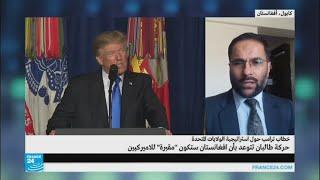 كيف استقبل الشارع الأفغاني خطاب ترامب؟
