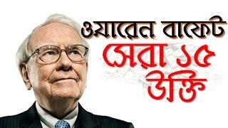 Top 15 Warren Buffet Quotes | ওয়ারেন বাফেট সেরা ১৫ উধৃতি | হযবরল ০৮ | Bengali Funny Videos