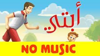 اناشيد اطفال أبتي بدون موسيقى | Arabic song for kids My Father | Chanson en arabe Mon père