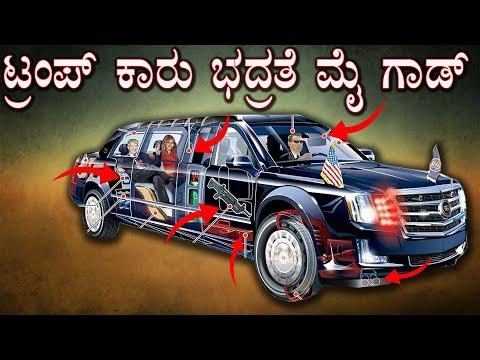 Xxx Mp4 ಟ್ರಂಪ್ ಕಾರು ಭದ್ರತೆ ನೋಡಿದ್ರೆ ನೀವು ಬಿಚ್ಚಿಬೀಳೋದು ಗ್ಯಾರಂಟಿ World High Security Trumph Car In Kannada 3gp Sex