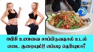 அரிசி உணவை சாப்பிடுவதால் உடல் எடை குறையும்!! எப்படி தெரியுமா? - Tamil TV