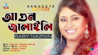 Agun Jalaili (আগুন জ্বালাইলি) by Baby Naznin | Sangeeta