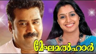 Meghamalhar Malayalam Full Movie | Biju Menon, Samyuktha Varma | Malayalam Romantic Movie 2016