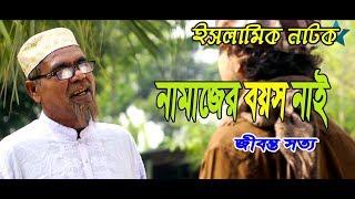 Islamic natok বাংলা ইসলামিক নাটক Namezer boyos nei নামাজের বয়স নেই |  islamic video bangla