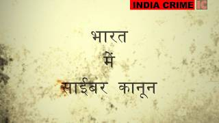 Cyber Law In India : Explained By Vivek Agrawal In Hindi