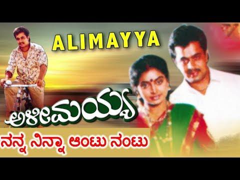 Xxx Mp4 Alimayya Kannada Movie Songs Nanna Ninna Antu Nantu Arjun Shruthi 3gp Sex