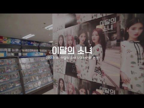 이달의 소녀 1/3 (LOONA 1/3) 1st Fan Event