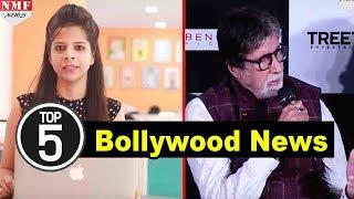 सिर्फ 90 सेकेंड में देखिए Bollywood की Top 5 चटपटी खबरें | 19th April 2018