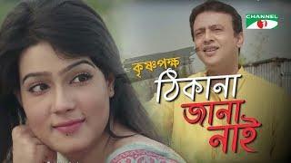 ঠিকানা জানা নাই  | Thikana Jana Nai | Krishnopokho Movie Song | Riaz | Mahiya Mahi | Channel i TV