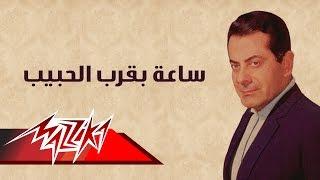 Saa Beorb El Habeb - Farid Al-Atrash ساعة بقرب الحبيب - فريد الأطرش