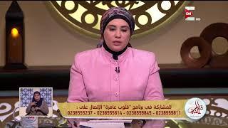 قلوب عامرة - متصلة تبكي على الهواء بسبب مشاكلها الزوجية ونصيحة د. نادية عمارة