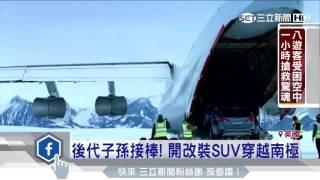 跨「世紀」祖孫情!曾孫接力開車橫跨南極|三立新聞台
