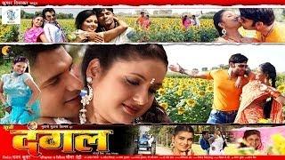 Khuni Dangal   Superhit NEW Full Bhojpuri Movie   Cast : Vinay Anand, Sudip Pandey, Apurva etc.