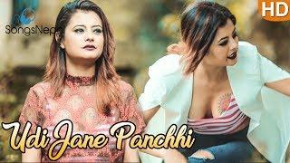 Udi Jane Panchhi - Sudeep Kumar Thakali Ft. Sushma Karki | New Nepali Pop Song 2017