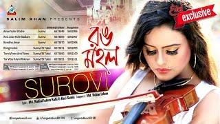Surovi - Rong Mohol | Audio Album | Eid Exclusive 2017 | Sangeeta