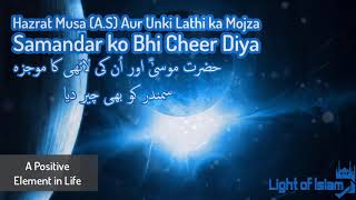 Hazrat Musa aur Unki Lathi ka Mojza Samandar ko Bhi Cheer Diya by Maulana Tariq - Latest bayan