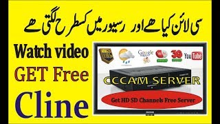 How to add cline cccam in all china made Sim receivers Watch Paid Channels Easy Method urdu,hindi
