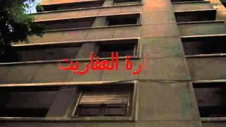 عمارة العفاريت بالاسكندرية_ الجزء الاول $ AHMED $