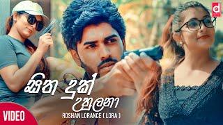 Sitha Duk Uhulala - Roshan Lorance Official Music Video (2019) | Sinhala New Songs | Sinhala Sindu