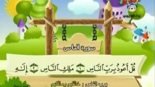 Teach children the Quran - repeating - Surat An-Nas (Mankind) #114