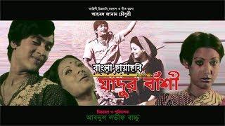Jadur Bashi | Bangla Full Movie | Suchorita | Apu Sarwar | Razzak | Shabana