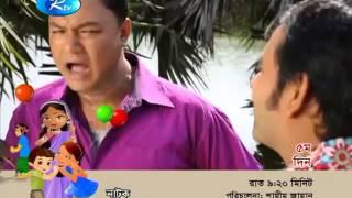 Bangla natok mosharraf karim boka khoka , 2015