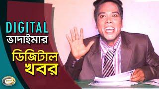 Bangla Super Comedy -  ডিজিটাল ভাদাইমার ডিজিটাল খবর | Digital Vadaimar Digital Khobor