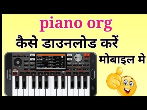 Piano org 2019 App kaise download kre || mere rashke qamar new songs