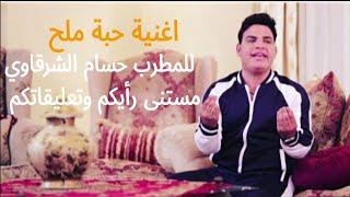حسام الشرقاوى - حبة ملح