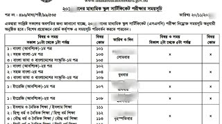 SSC Examination Routine 2018 download