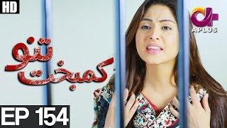 Kambakht Tanno - Episode 154   A Plus ᴴᴰ   Shabbir Jaan, Tanvir Jamal, Sadaf Ashaan