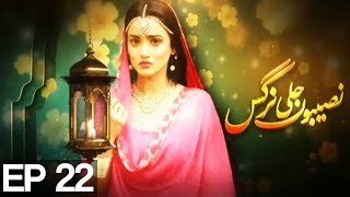 Naseboon jali Nargis - Episode 22 on Express Entertainment