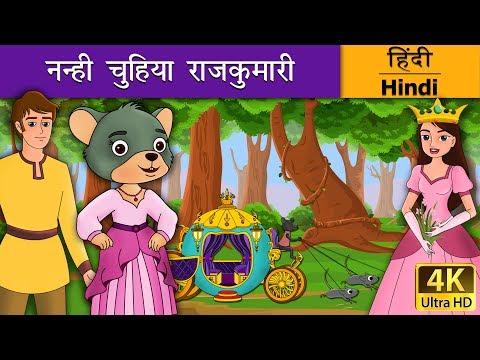 Xxx Mp4 नन्ही चुहिया राजकुमारी Little Mouse Who Was A Princess In Hindi Kahani Hindi Fairy Tales 3gp Sex