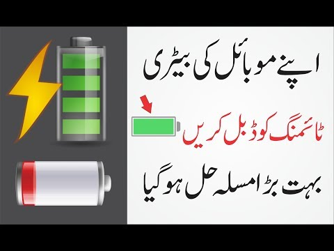 How To Double Mobile Battery Life Timing Of Your Android Phone|Increase Battery All Andriod Mobile