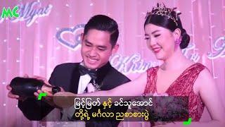 ျမင့္ျမတ္ ႏွင့္ ခင္သူေအာင္ တို႔ရဲ့ မဂၤလာ ညစာစားပြဲ - Myint Myat Wedding Dinner
