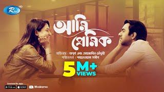 Ami Premik | আমি প্রেমিক | ft. Apurba & Mehazabien | Shanewaz Sajib | Rtv Drama Originals