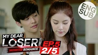 [Eng Sub] My Dear Loser รักไม่เอาถ่าน   ตอน Monster Romance   EP.5 [2/5]