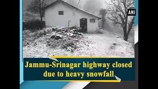 Jammu-Srinagar highway closed due to heavy snowfall - #ANI News