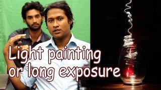 How to Do Light Painting (Photography Tutorial) Bangla