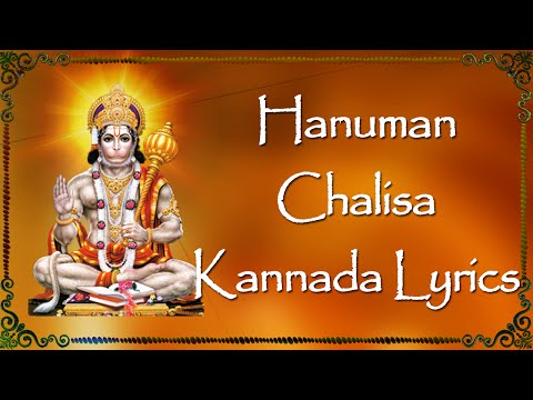Xxx Mp4 Hanman Chalisa With Kannada Lyrics Devotional Lyrics Bhakthi 3gp Sex
