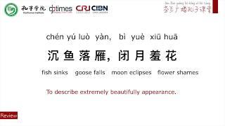 Chinese Quotes 《汉语名句》: 沉鱼落雁,闭月羞花