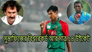 যে বিশ্বরেকর্ডের সামনে মুস্তাফিজুর রহমান----------আর মাত্র ১৪ উইকেট। মুস্তাফিজ পারবে?BD cricket.