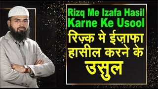 Rizq Me Izafa Hasil Karne Ke Usool By Adv. Faiz Syed
