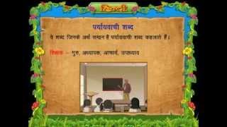 Hindi Synonyms: Class 3 Hindi