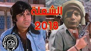 ابوالتركي VS اميتاب بتشان | الفيلم الهندي الشعلة نسخة 2018